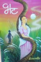 marathi-books-poetry-poem, marathi-sahityik-raj-randhir