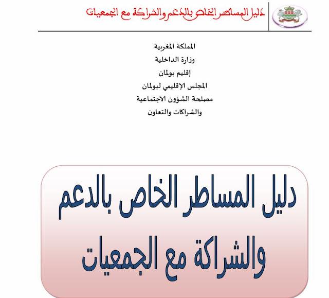دليل المساطر الخاص بالدعم و الشراكة مع الجمعيات