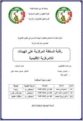 مذكرة ماستر: رقابة السلطة المركزية على الهيئات اللامركزية الإقليمية PDF