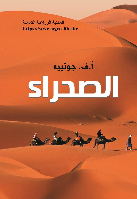 كتاب : الصحراء