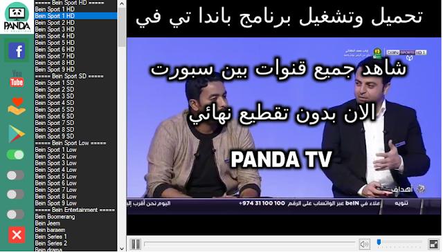 تحميل وتثبيت برنامج باندا تي في BandaTv موقع سوفت سلاش