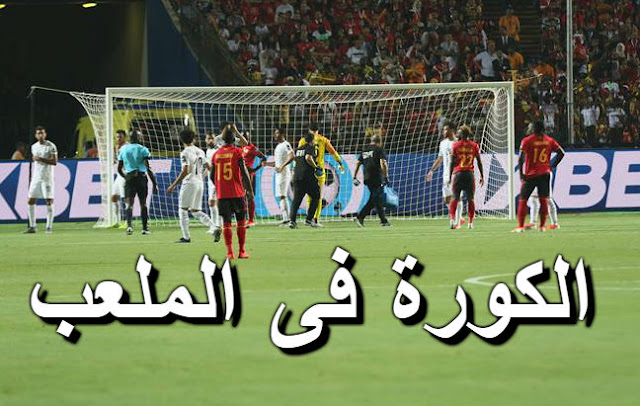 تعرف على رجل مباراة مصر و أوغندا فى كأس أمم إفريقيا
