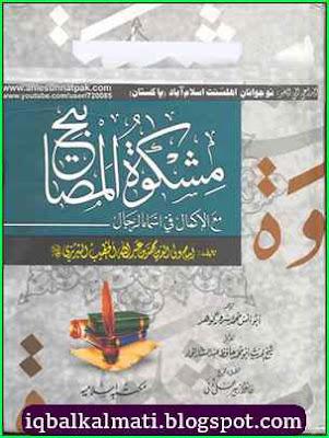 Mishkat ul Masabeeh Urdu PDF
