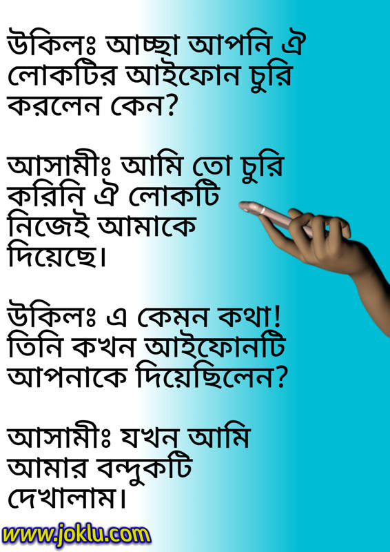 Mobile thief short joke in Bengali