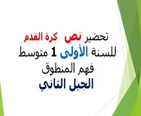 تحضير نص كرة القدم ( فهم المنطوق ) لغة عربية سنة أولى متوسط، مذكرة درس: