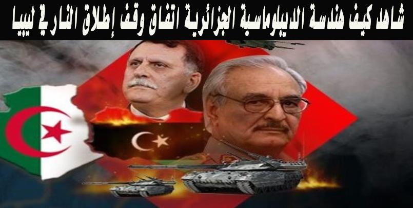 ليبيا و الجزائر