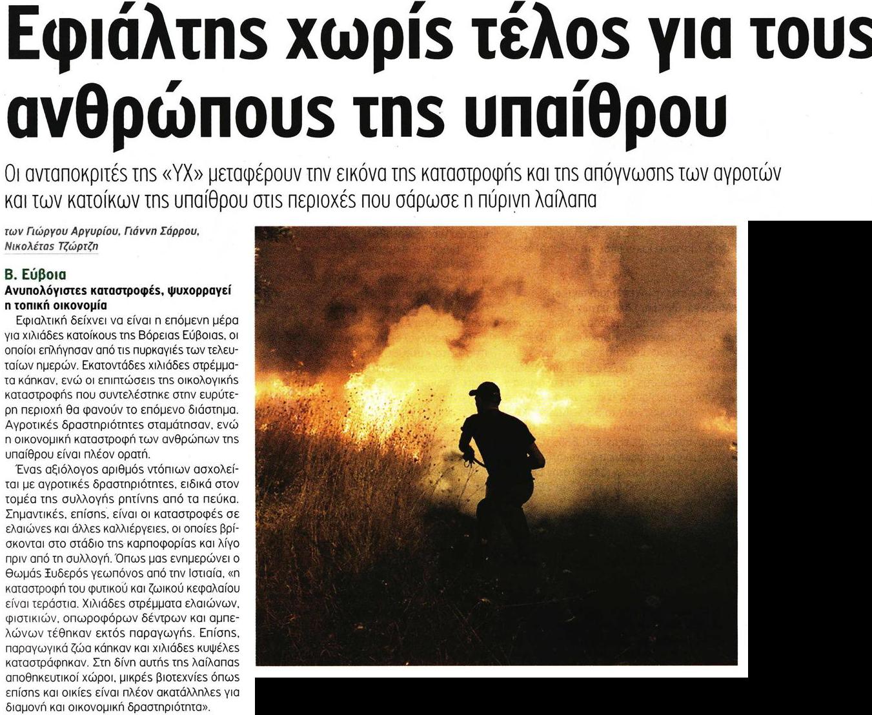 οι φωτιες στην υπαιθρο χωρα