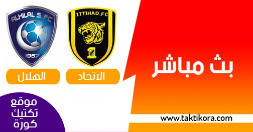 مشاهدة مباراة الهلال والاتحاد بث مباشر 21-09-2019 الدوري السعودي