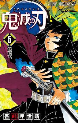 鬼滅の刃 コミックス 第5巻   吾峠呼世晴(Koyoharu Gotōge)   Demon Slayer Volumes   Hello Anime !