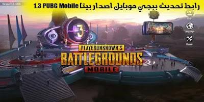 رابط تحديث ببجي موبايل اصدار بيتا PUBG Mobile 1.3