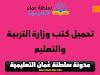 تحميل كتب وزارة التربية والتعليم...بنظام PDF علي الواتس