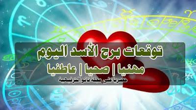 توقعات برج الأسد اليوم الأربعاء 19-2-2020 على الصعيد العاطفى والصحى والمهنى