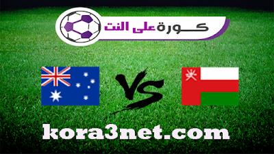مباراة عمان واستراليا