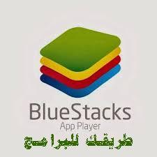 Bluestacks App Player - تحميل بلوستاك 4