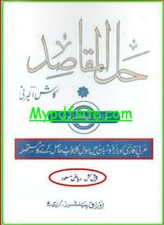 Hal al Muqasid