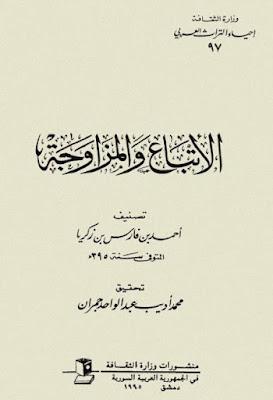 معجم الأتباع والمزاوجة لابن فارس - تحقيق جمران , pdf