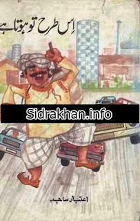 Is Tarah Tu Hota Hai