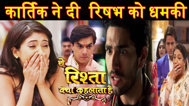 Yeh Rishta Kya Kehlata Hai Update : Naira house arrested Kartik turns the real reason
