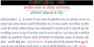 प्राचीन भारत के सोलह महाजनपद