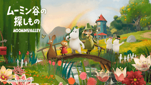 ムーミン初の3Dアニメ「ムーミン谷のなかまたち」の世界が舞台のゲーム「ムーミン谷の探しもの」発表!アンティークランプ等が当たるキャンペーン実施!