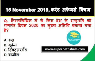Daily Current Affairs Quiz in Hindi 15 November 2019