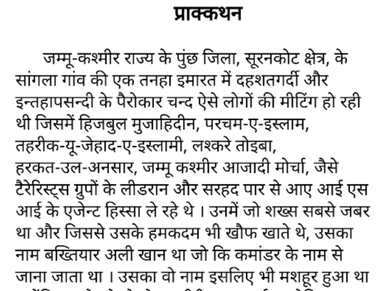 DahshatGardi Hindi PDF Download Free