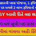 PM Suraksha Bima Yojana (PMSBY) Gujarat