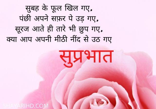 सुप्रभात शायरी | Suprabhat Shayari in Hindi | Good Morning Shayari In Hindi