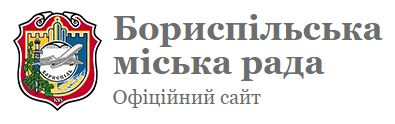 Сайт Бориспільської міської ради