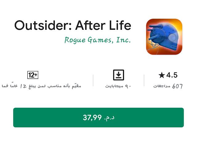 تحميل لعبة Outsider: After Life  المدفوعة مجانا من ميديا فاير اخر اصدار 2021 للاندرويد