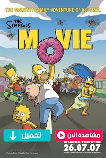 مشاهدة وتحميل فيلم سمبسونز The Simpsons Movie 2007 مترجم