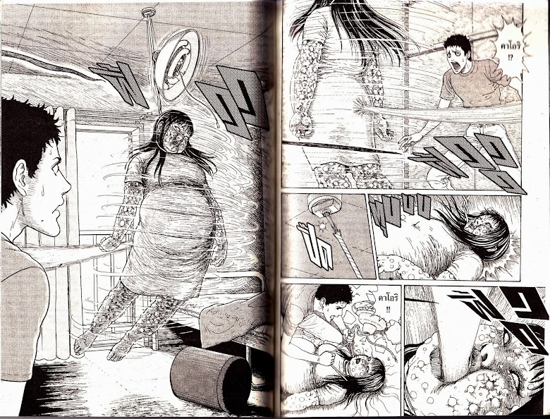 Gyo - หน้า 88