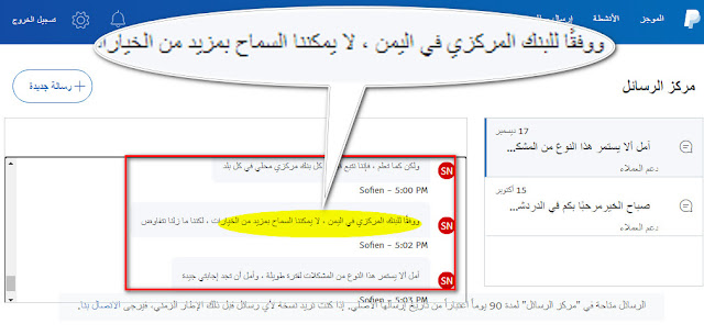 هل يمكنني سحب الأموال من paypal إلى اليمن تعرف على الأسباب من الدعم الرسمي