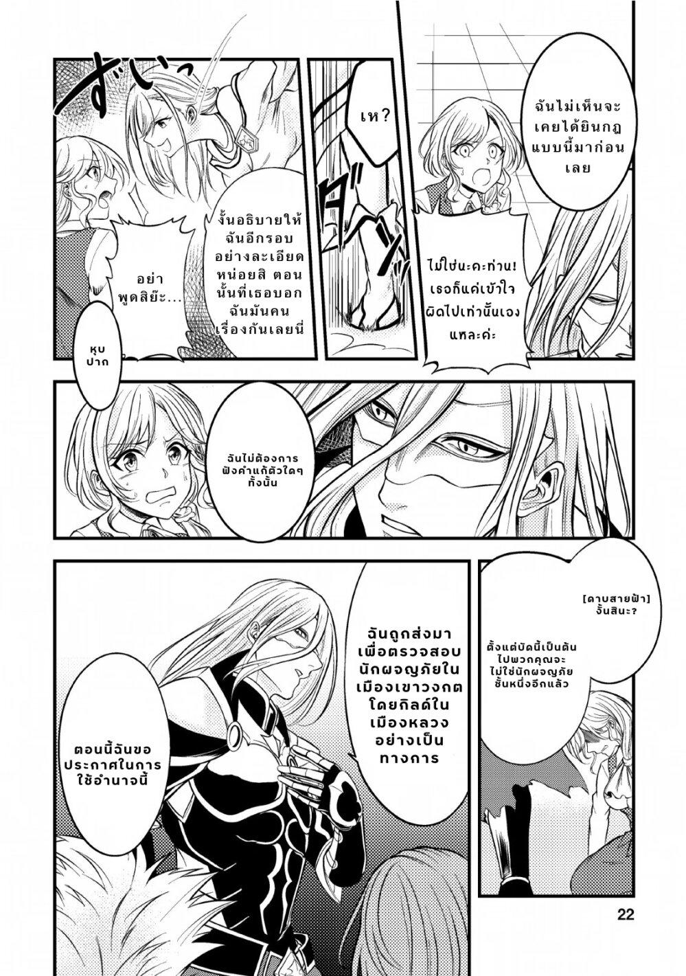 อ่านการ์ตูน Party kara Tsuihou Sareta Sono Chiyushi Jitsuha Saikyou Nitsuki ตอนที่ 6 หน้าที่ 18