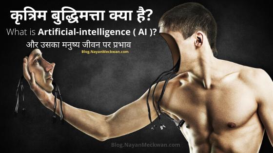 कृत्रिम बुद्धिमत्ता क्या है? What is Artificial-intelligence ( AI ) in Hindi?