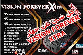 كل شئ عن جهاز SMART IPTV-VISION FOREVER XTRA