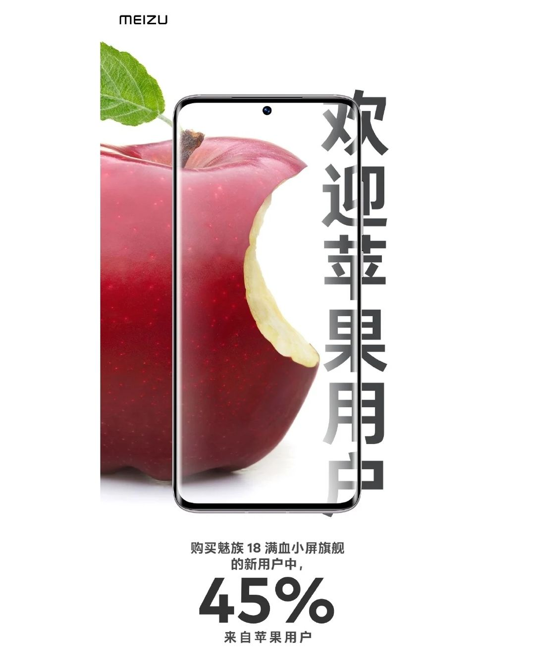 Meizu claims 45% of its new customers are Apple iPhone users