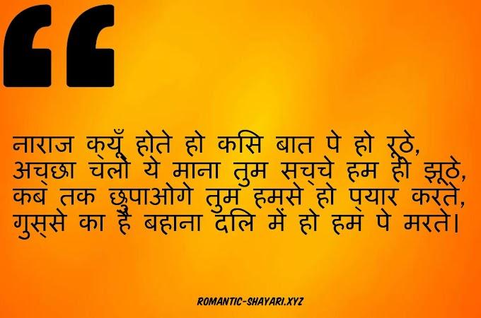 Sorry Shayri in Hindi - Sorry शायरी इन हिंदी