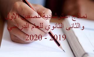 امتحانات استرشادية للصف الأول والثاني الثانوي الترم الأول 2020 النسخة الأصلية