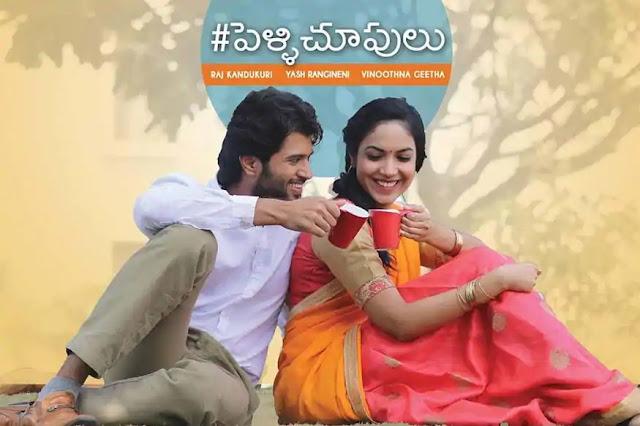 Telugu Superhit Movie Pelli Choopulu