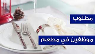 وظائف شركة مطاعم رائدة بالكويت مطلوب للعديد من التخصصات