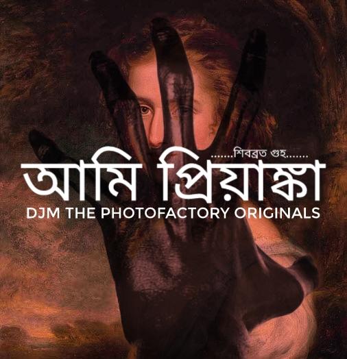 Priyanka Raddy : Ami Priyanka : DjM The PhotoFACTORY ORIGINALS