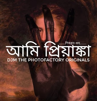 DjM The PhotoFACTORY ORIGINALS : আমি প্রিয়াঙ্কা