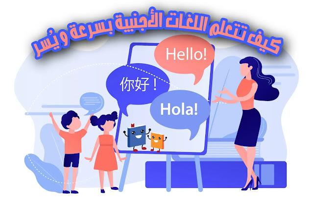 كيف تتعلم اللغات الاجنبية بسرعة