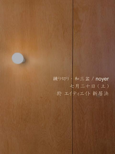 木型菓子noyer 出店販売のお知らせ◆eighty88eight/新居浜