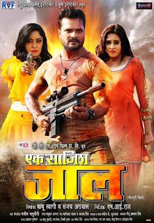 Jaal Bhojpuri Movie Star Casts Wallpapers, Trailer, Songs & Videos