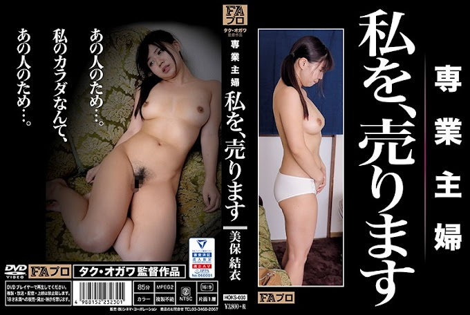 HOKS-030 Full Time Housewife I Sell, Miho Yui