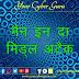 What is IP Spoofing in Hindi – आई पी स्पूफिंग क्या है?