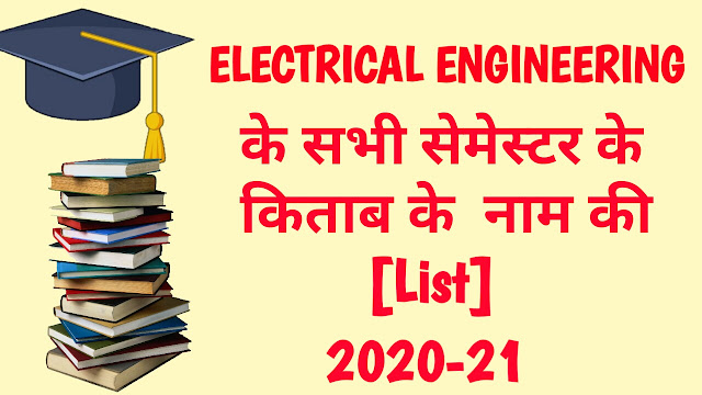 electrical-engineering-book-name-2020-polytecnic