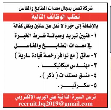 وظائف-صحيفة-الراية-القطرية-بتاريخ-اليوم-22-يونيو-2020